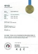 제1610751호특허증